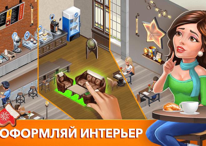 Играй Моя кофейня: рецепты и истории На ПК 4