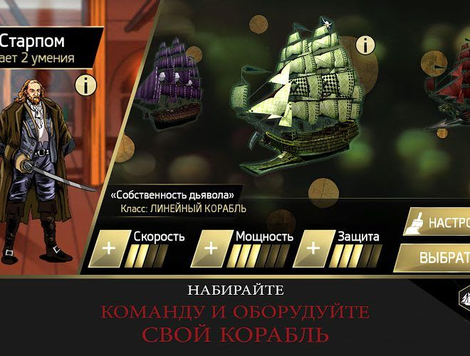 Играй Assassin's Creed Pirates on pc 14