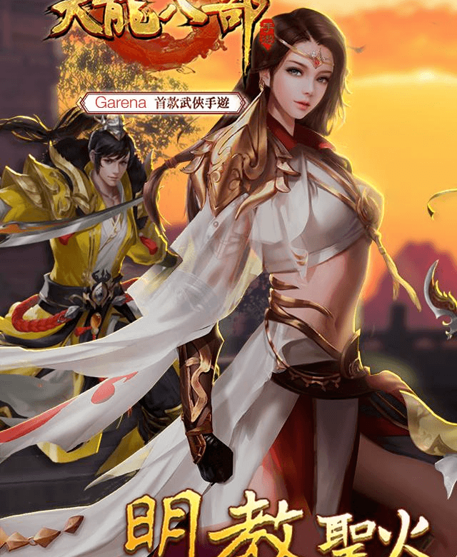 Play 天龍八部 – 大俠哩來 on PC 17