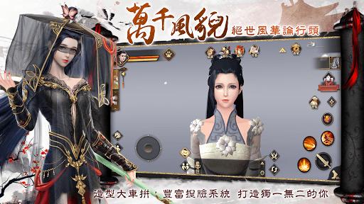 暢玩 瑯琊榜3D-風起長林 PC版 8