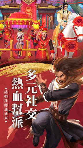 暢玩 天龍八部 – 大俠哩來 PC版 18