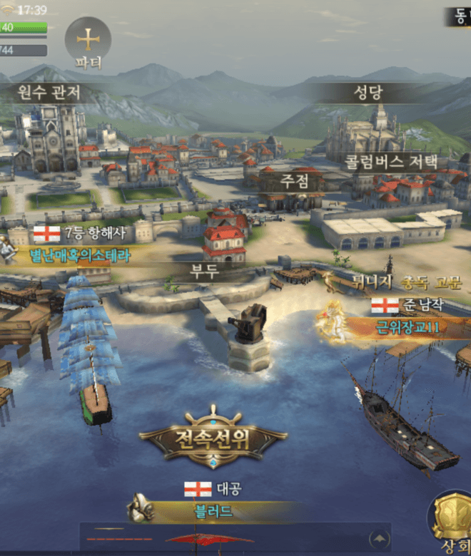 Play The Way of Great Voyage on PC 16