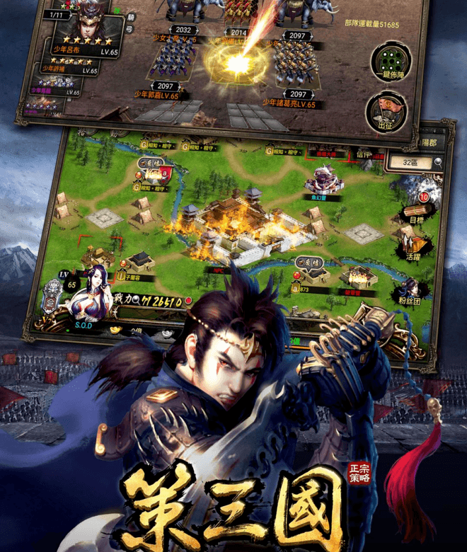 Play 策三國:正宗策略跨國激鬥 on PC 20