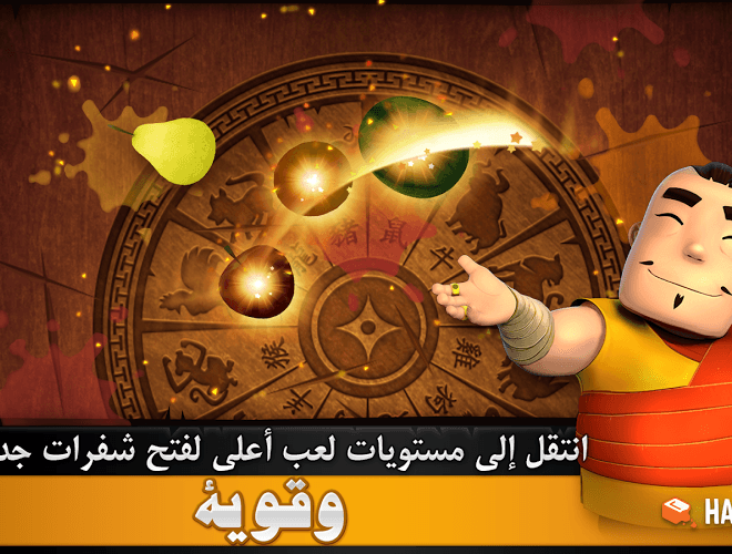 إلعب Fruit Ninja Free on PC 8