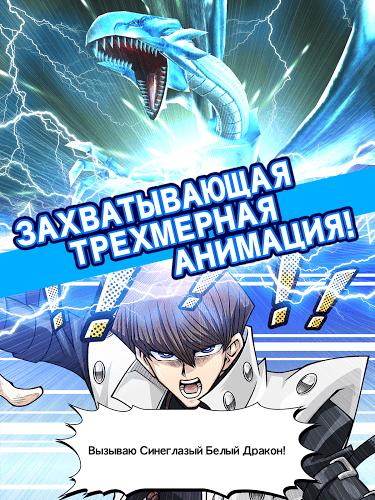 Играй Yu-Gi-Oh! Duel Links На ПК 11