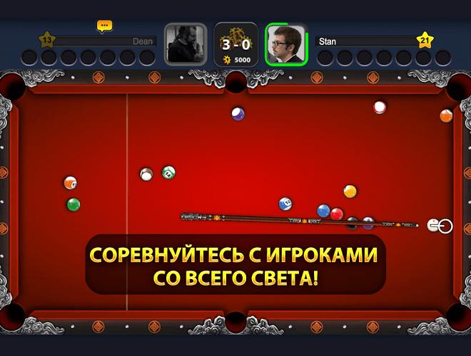 Играй 8 Ball Pool На ПК 13
