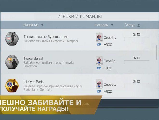 Играй FIFA 16 На ПК 7