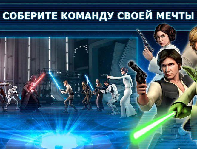 Играй Star Wars™: Galaxy of Heroes on pc 3