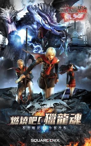 暢玩 最終幻想:覺醒 – Final Fantasy Awakening PC版 17