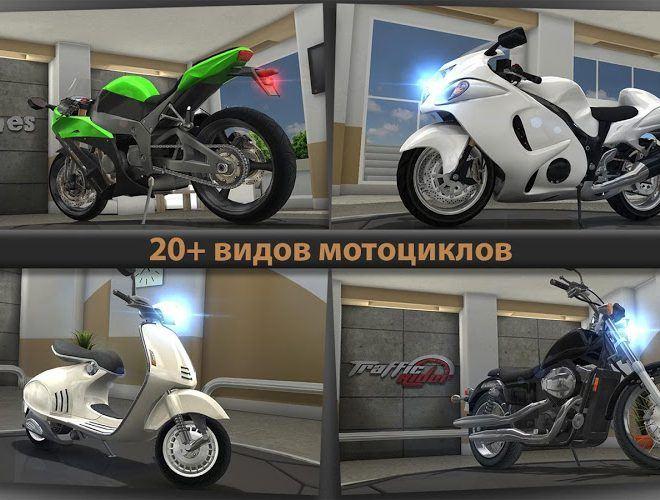 Играй Traffic Rider На ПК 19