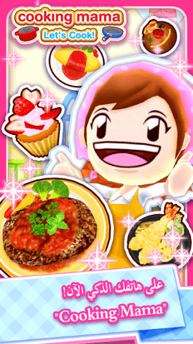 إلعب Cooking Mama on pc 3
