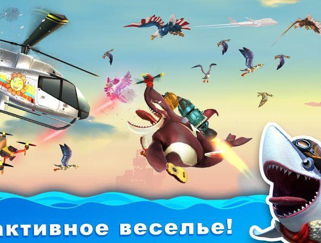 Играй Hungry Shark World На ПК 8
