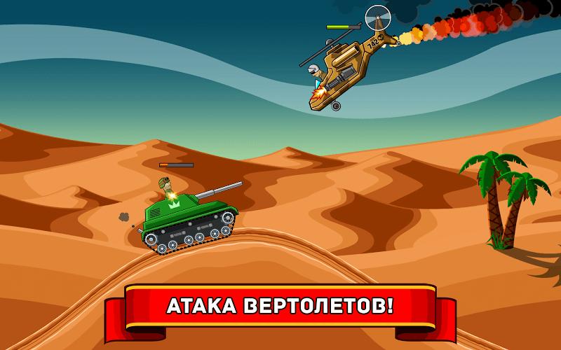 Играй Hills of Steel На ПК 12