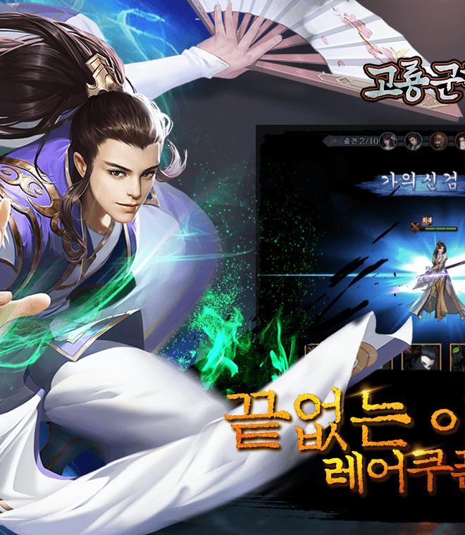Play 고룡군협전2:강호의노래 on PC 5