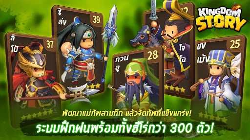 เล่น Kingdom Story: RPG on PC 10