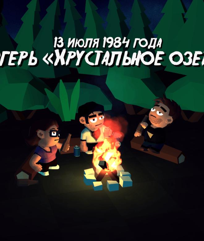 Играй Friday the 13th: Killer Puzzle На ПК 3