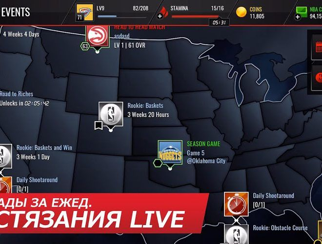 Играй NBA LIVE Mobile На ПК 10