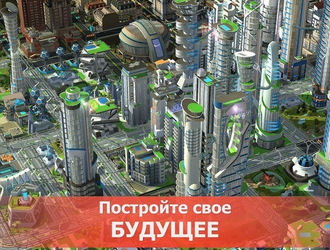 Играй SimCity BuildIt На ПК 4