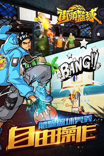 暢玩 街頭籃球-正版授權 百萬玩家即時競技 PC版 4