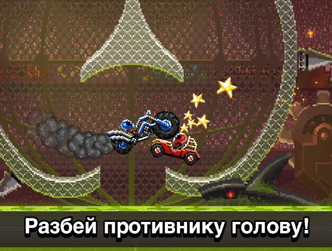 Играй Drive Ahead 2 На ПК 5