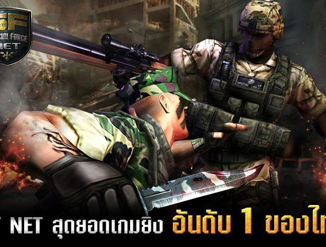 เล่น Special Force Net on PC 2
