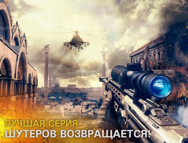 Играй Modern Combat 5: eSports FPS На ПК 2