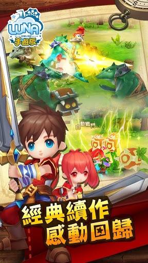 暢玩 Luna online 手遊版 PC版 5