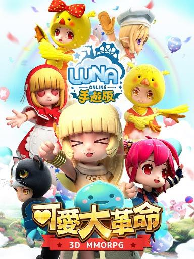 暢玩 Luna online 手遊版 PC版 9