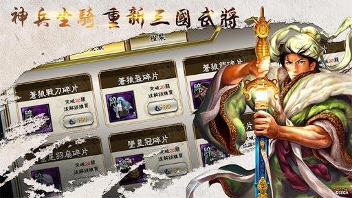 暢玩 三國志大戰M—SEGA正版授權 PC版 7