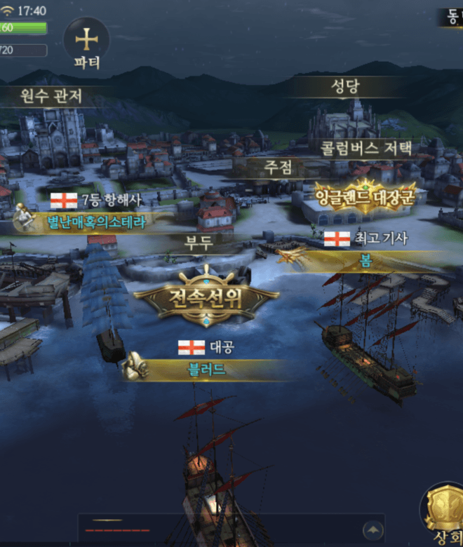 Play The Way of Great Voyage on PC 23