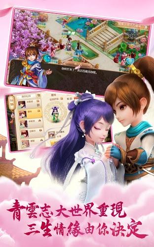 暢玩 夢幻誅仙手機版 PC版 15