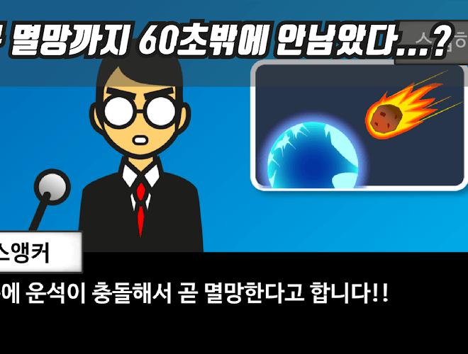 즐겨보세요 지구멸망 60초전! on PC 4