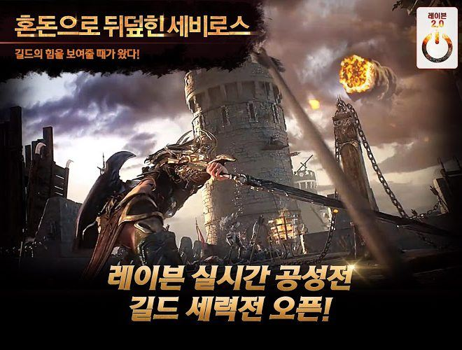 즐겨보세요 Raven with Naver on pc 3