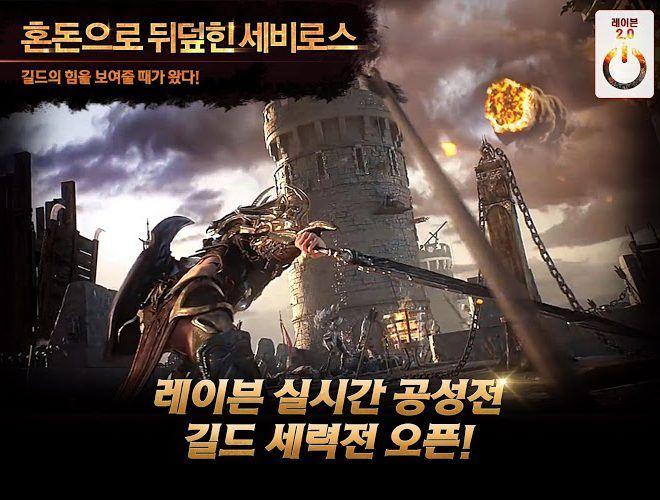 즐겨보세요 Raven with Naver on PC 3