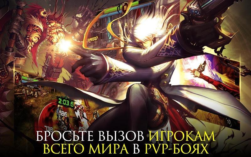 Играй Kritika: Белые Рыцари На ПК 4