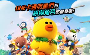 LINE 熊大王國