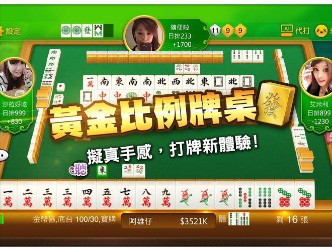 暢玩 宅神爺麻將‧黃金馬 PC版 14
