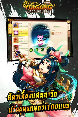 Play Yulgang Mobile on PC 7