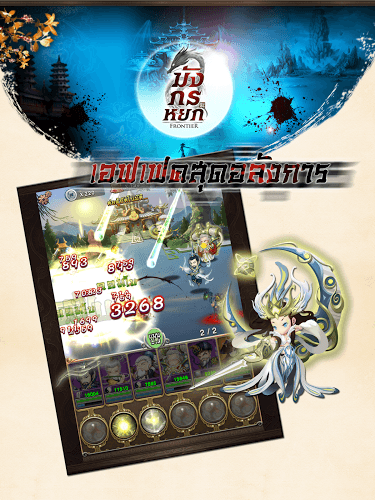 เล่น Jade Frontier on pc 13