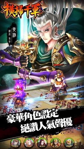 暢玩 橫掃千軍 PC版 9