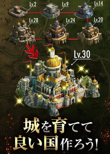 Clash of Kings をPCでプレイ!16