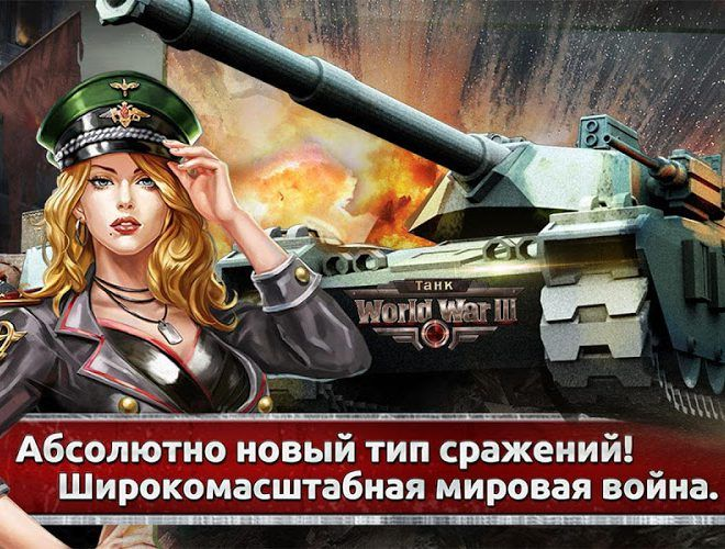 Играй World War III — Танк На ПК 7
