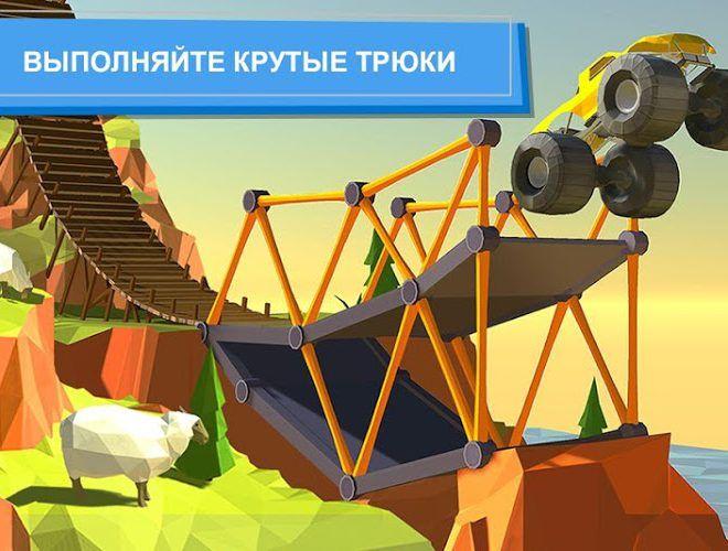 Играй Build a Bridge На ПК 6