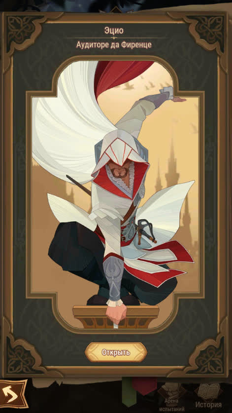 В AFK Arena появился персонаж из серии Assassin's Creed