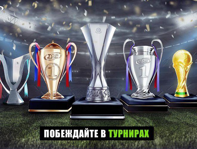 Играй Top Eleven 2015 На ПК 13