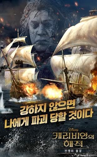 즐겨보세요 캐리비안의 해적: 전쟁의 물결 on PC 6