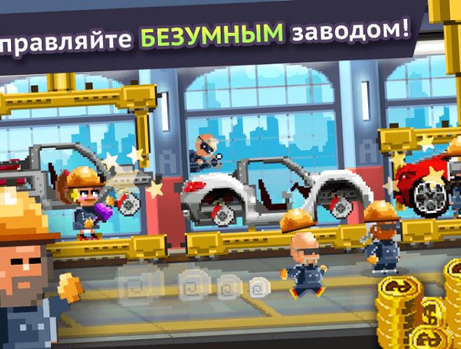Играй Motor World Car Factory На ПК 4