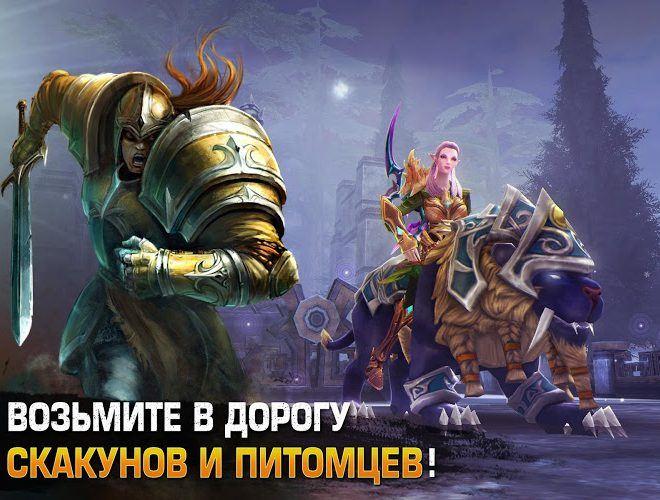 Играй Order & Chaos 2: Redemption На ПК 6