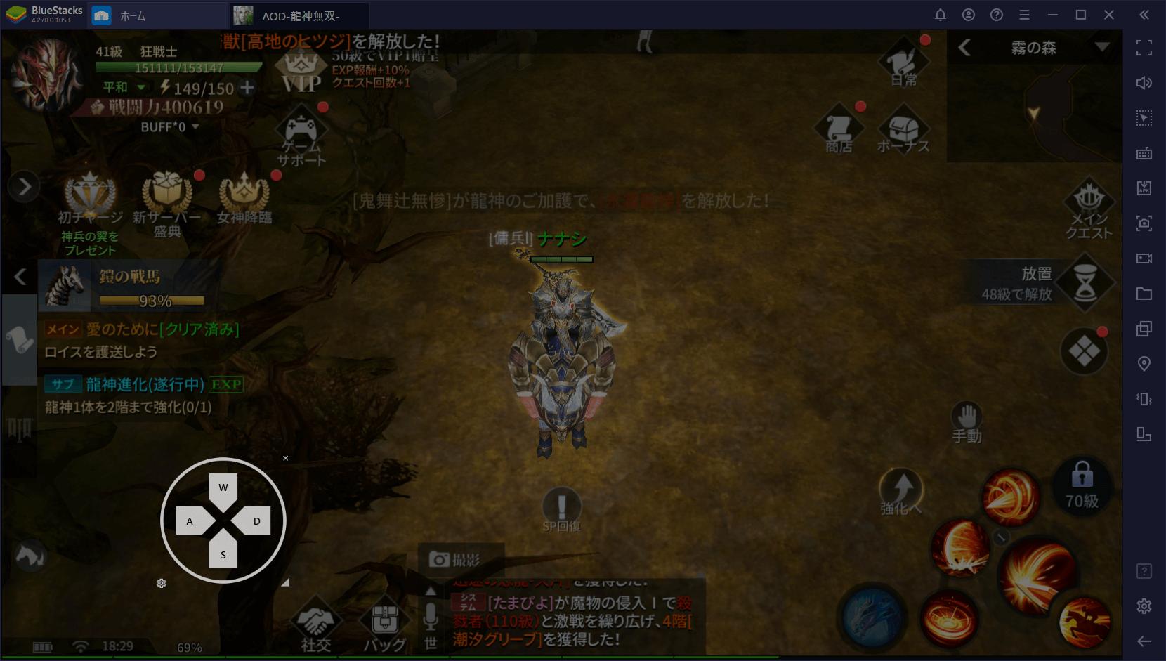 BlueStacksを使ってPCで『AOD-龍神無双-』を遊ぼう
