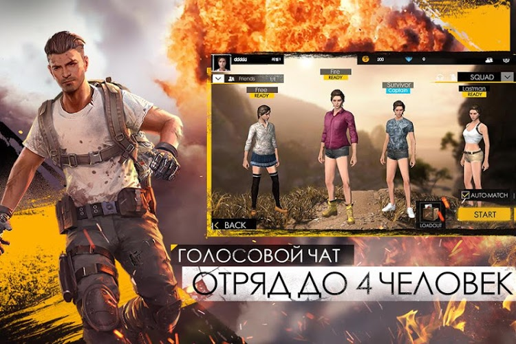 Играй Free Fire — Battlegrounds На ПК 6